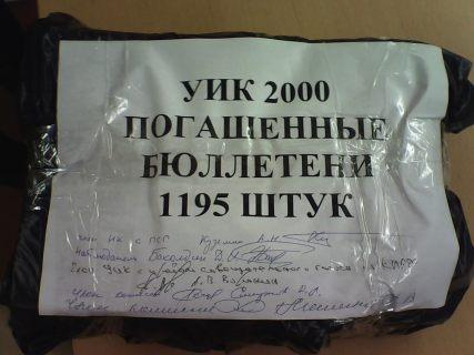 vybormera2013