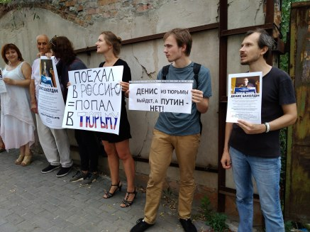 Киев, у российского консульства, 14.08.2017
