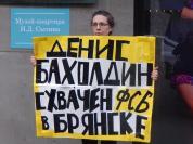 Москва, 30.08.2017, день политзаключенного