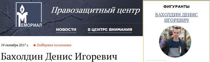«Мемориал» признал политзаключенным Дениса Бахолдина, обвиняемого в участии в «Правомсекторе»