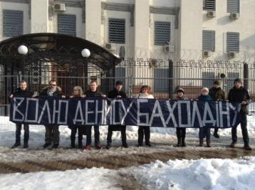 Всемирный день поддержки Дениса Бахолдина 10 марта 2018, Киев