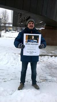 Всемирный день поддержки Дениса Бахолдина 10 марта 2018, Москва