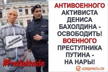"""Плакат """"Солидарности"""" Санкт-Петербурга"""