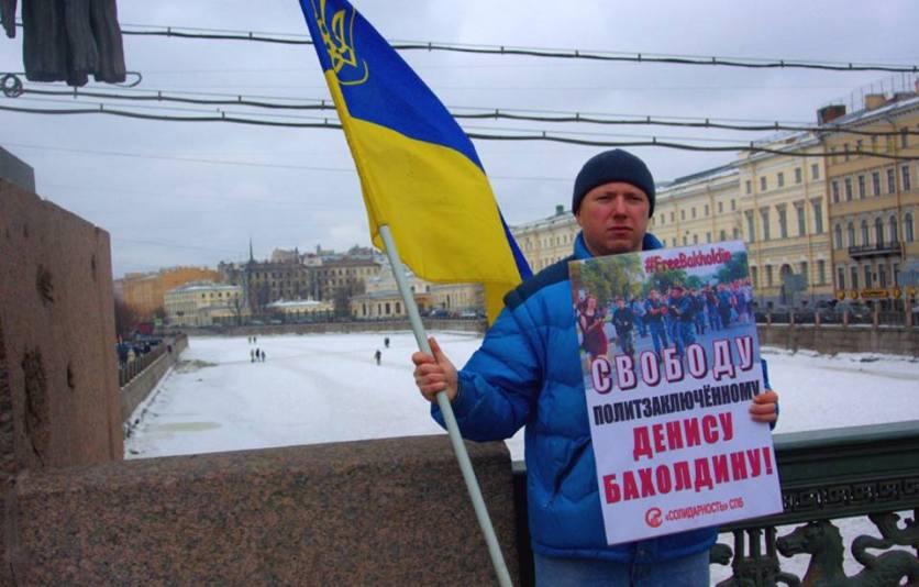 Всемирный день поддержки Дениса Бахолдина 10 марта 2018, Санкт-Петербург