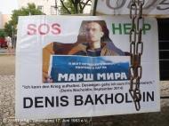 Плакат в защиту Дениса Бахолдина на акции у российского посольства в Берлине, 8 июня 2018