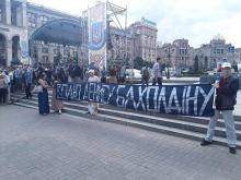 """Акция """"Свободу полоненим"""". Киев, 14.07.2018"""