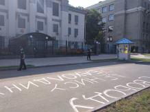 День рождения Дениса Бахолдина, 14 августа 2018, Киев, возле посольства РФ