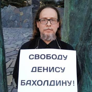 Александр Эйсман на акции поддержки в день рождения Дениса Бахолдина. 14.08.2018, Москва