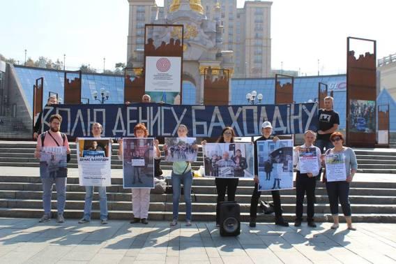 Акция 12 сентября 2018, Киев
