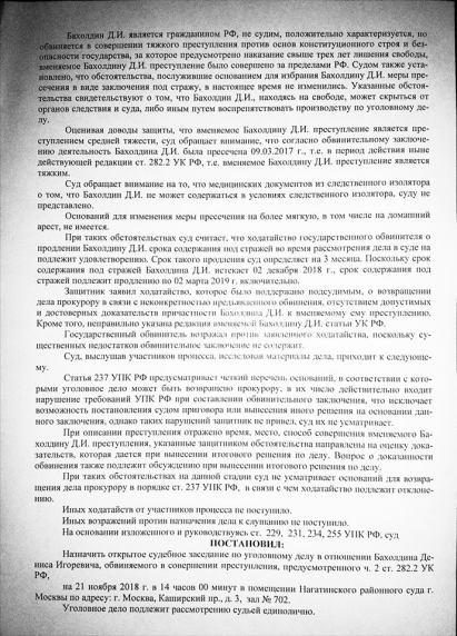 Скан предоставлен Александром Эйсманом