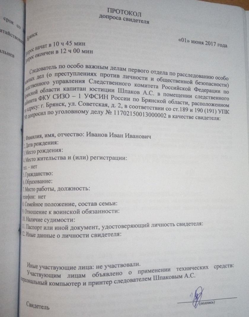 IvanovII (1)